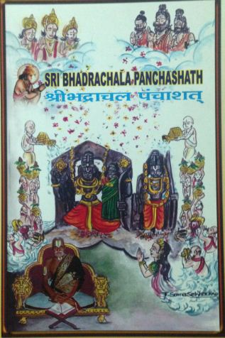 Sri Bhadrachala Panchashath