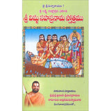 Sri Vishnu Sahasranamastotram - All Languages