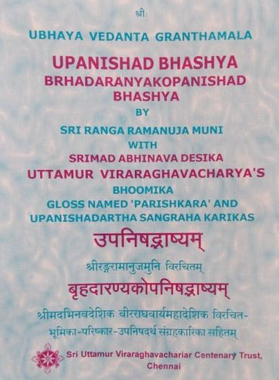 Upanishad Bhashya Volume 3