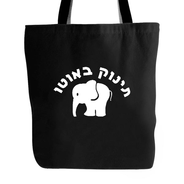 Tinok Hebrew Jewish Tote Bag
