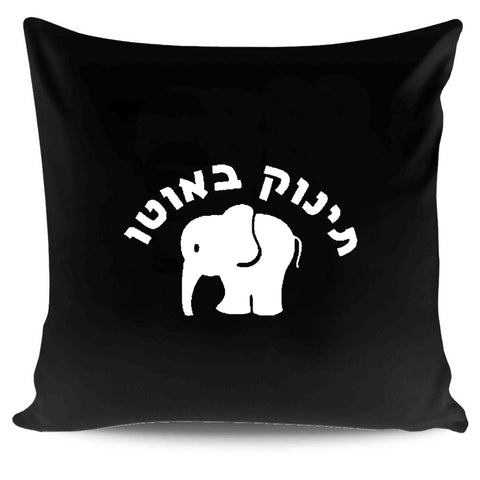 Tinok Hebrew Jewish Pillow Case Cover