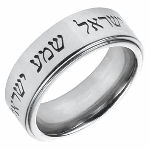 "Stainless Steel Spinner Ring with ""HEAR ME ISRAEL, GOD IS ONE"" Engraving In Hebrew!"