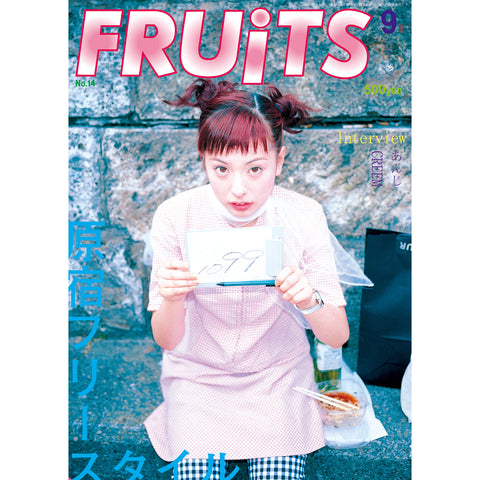 eBook-FRUiTS magazine No.014