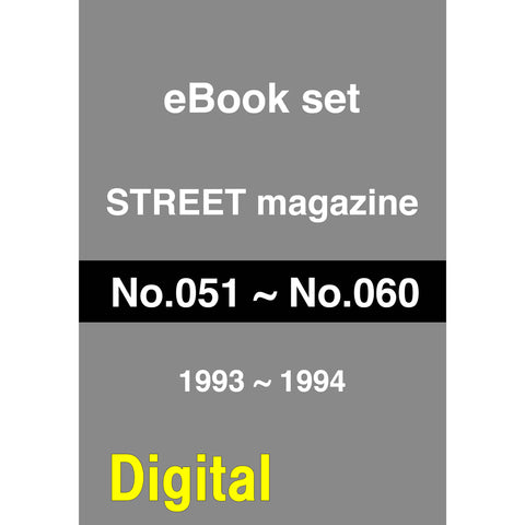 eBook- STREET magazine No.51 ~ No.60 set