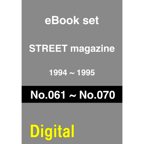 eBook- STREET magazine No.61 ~ No.70 set