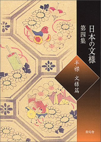 Traditional Japanese Patterns 4 日本文様〈第4集〉