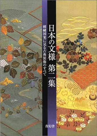 Traditional Japanese Patterns II 日本の文様〈第2集〉