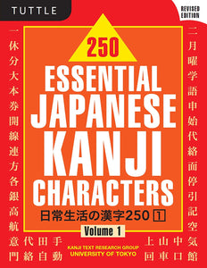 250 Essential Japanese Kanji Characters, volume 1
