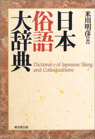 日本俗語大辞典 - DICTIONARY OF JAPANESE SLANG