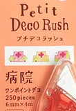 Petit Deco Rush - Hospital