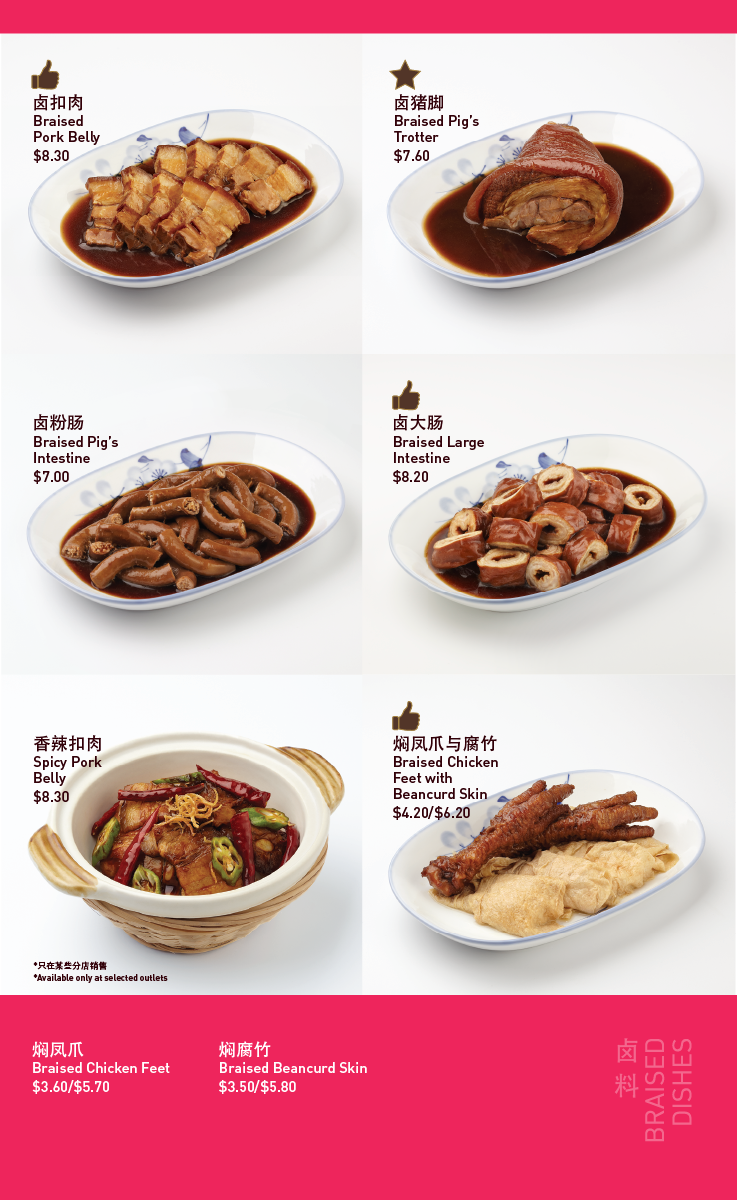 Song Fa Bak Kut Teh Braised Dishes