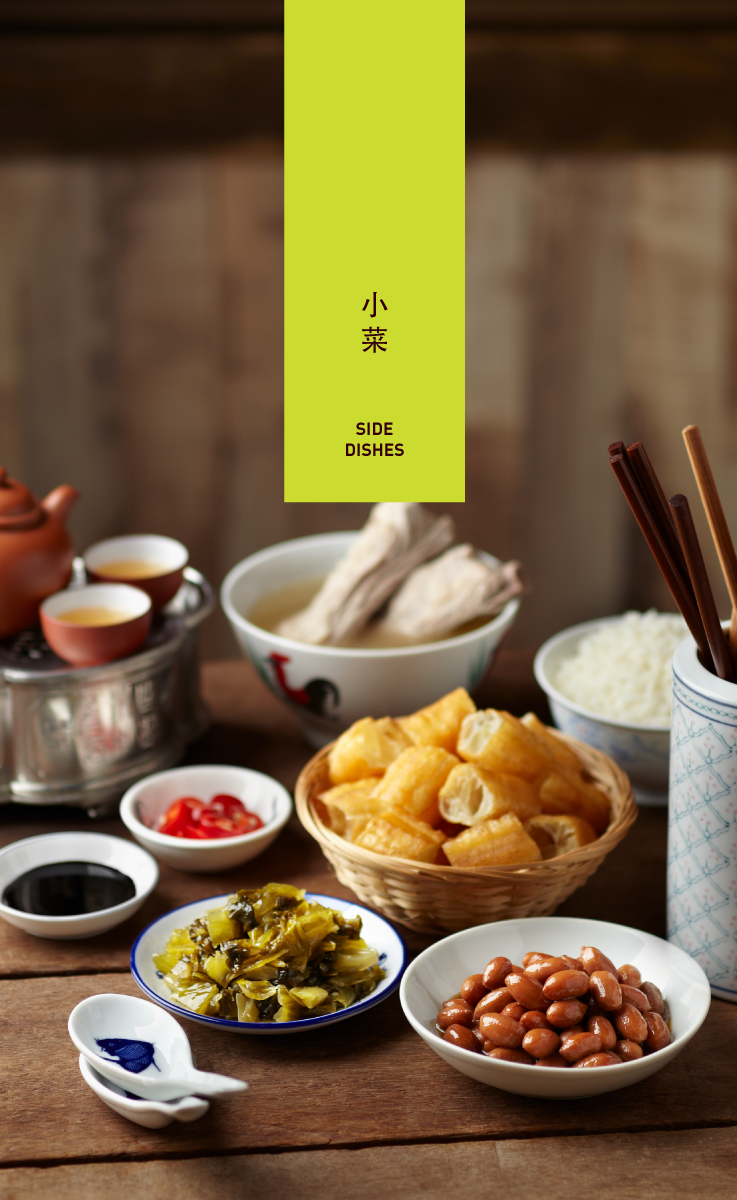 Song Fa Bak Kut Teh Side Dishes Cover