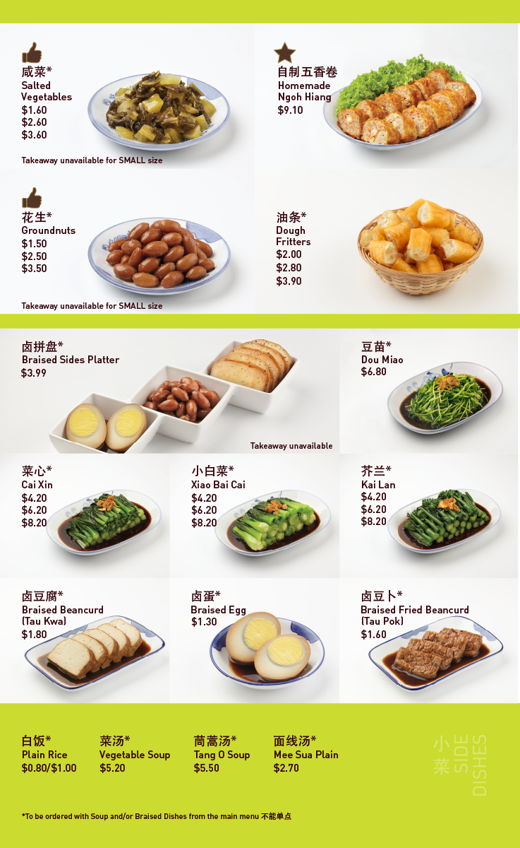 Song Fa Bak Kut Teh Side Dishes