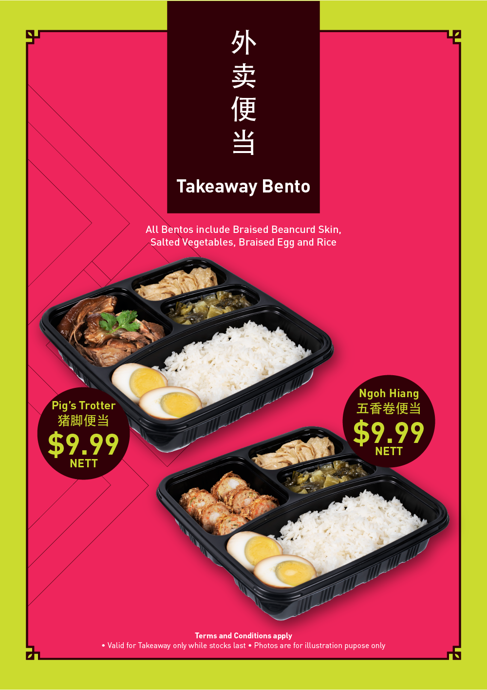 Song Fa Bak Kut Teh Promotion Bento