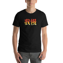 Load image into Gallery viewer, Black men's t-shirt with Japanese kanji that reads Gaman and means Endurance, written in the fiery colors of orange, red and yellow.