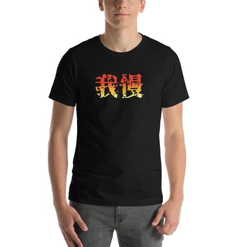 Black men's t-shirt with Japanese kanji that reads Gaman and means Endurance, written in the fiery colors of orange, red and yellow.