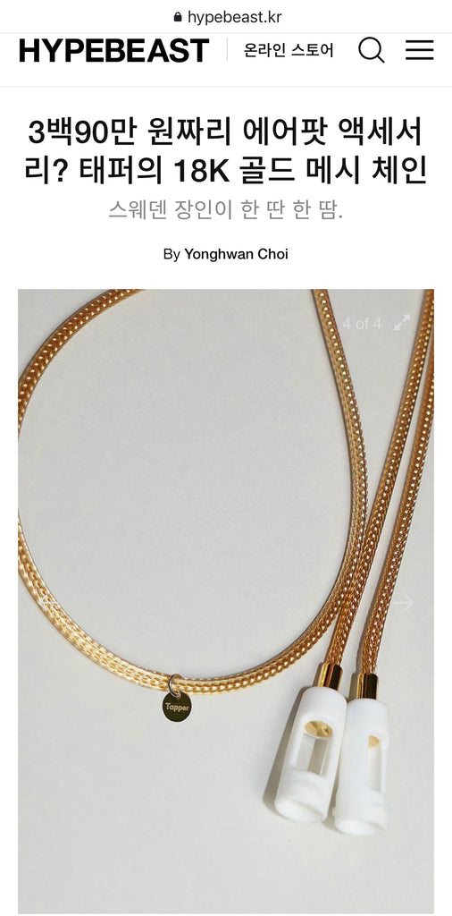 Tapper solid 18K gold mesh chain necklace for Apple AirPods and AirPods Pro featured in Hypebeast.kr || Hypebeast Korea || www.gettapper.com