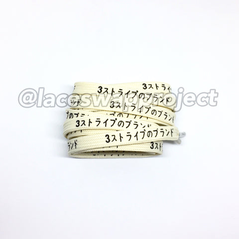Cream Katakana Shoelaces with Black Print