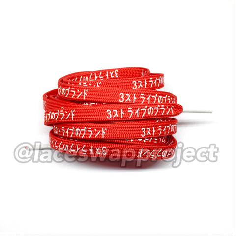 Red Katakana Shoelaces with White Print