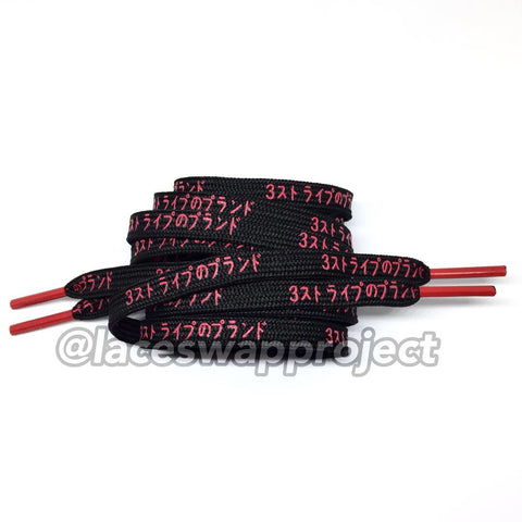 Black Katakana Shoelaces with Red Print