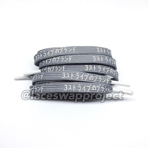 Grey Katakana Shoelaces with White Print