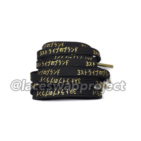 Black Katakana Shoelaces with Gold Print