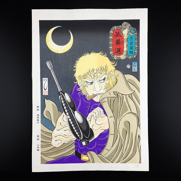 Ukiyoe woodblock print Cobra Purple 『宇宙海賊 孤舞邏』
