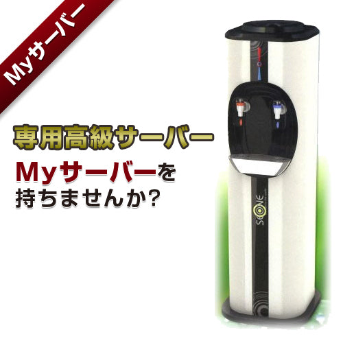Myサーバー WATER DISPENSER AND PARTNER