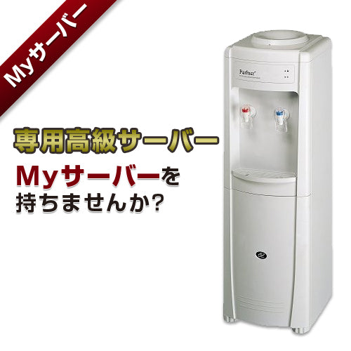 Myサーバー WATER DISPENSER AND PURIFIER【TypeⅠ】