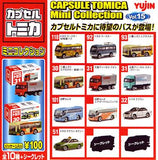 Takara TOMY Yujin Capsule Tomica mini car collection vol.15 (set of 12) - DREAM Playhouse