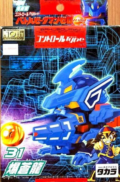 Takara 2003 Battle Bomberman B-Daman ZERO 31 Blue Dragon Bakusouryu BDA-006CW-DREAM Playhouse