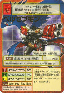 Bandai 2005 Digimon Adventure EX Digital Monsters TCG Card Game