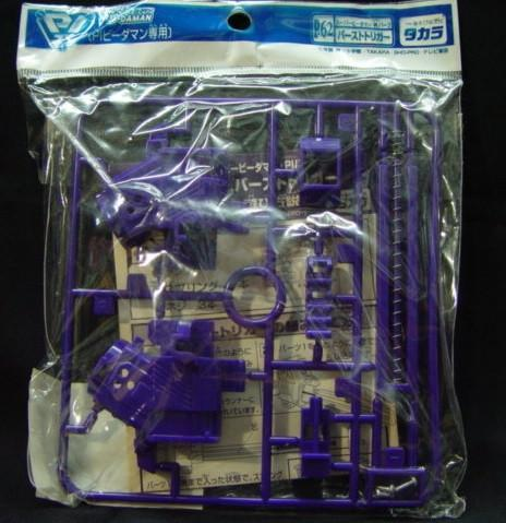 Takara 1999 Battle Bomberman B-Daman P-62 Burst Trigger Upgrade Parts-DREAM Playhouse