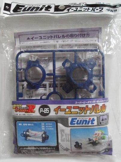 Takara 2001 Battle Bomberman B-Daman P-85 E-Unit Barrel Upgrade Parts-DREAM Playhouse