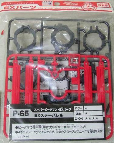 Takara 2009 Battle Bomberman B-Daman P-65 EX Stay Barrel Red Upgrade Parts-DREAM Playhouse