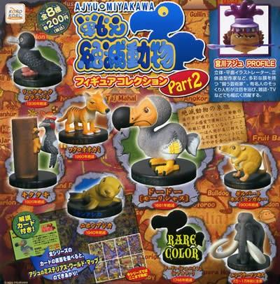 Koro Koro Ajyu Miyakawa Extinct Animal Part 2 Gashapon figure (set of 8) - DREAM Playhouse