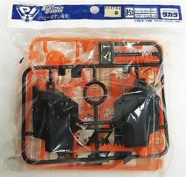Takara 1998 Battle Bomberman B-Daman P-52 Power Trigger 2 Upgrade Parts-DREAM Playhouse