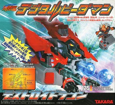 Takara 2005 Battle Bomberman B-Daman Zero 125 Digital Ir Control System Destroy Dragon - Misc