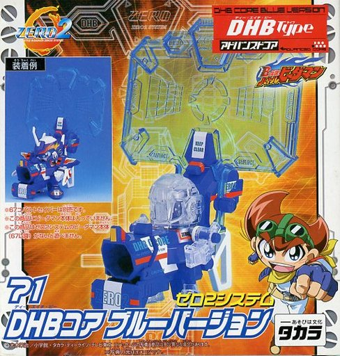 Takara 2004 Battle Bomberman B-Daman Zero 71 Dhb Core Blue Version Zero2 System - Misc