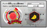 Takara Tomy 2008 Beyblade Metal Fight Fusion Bb-06 Bull 145S Booster Set - Misc