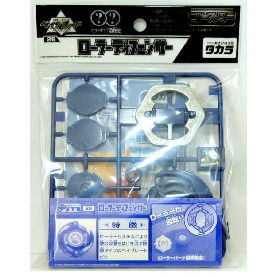 Takara 1999 Beyblade 1st generation 26 Roller Defenser booster set-DREAM Playhouse