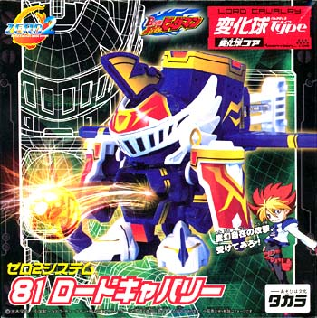 Takara 2004 Battle Bomberman B-Daman Zero 81 Lord Cavalry Zero2 - Misc