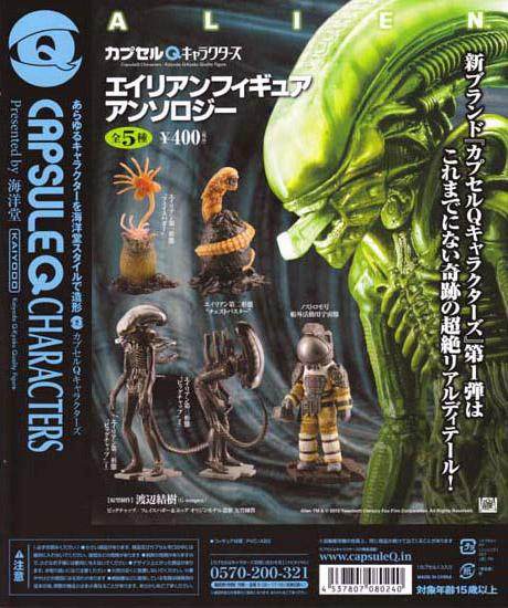 Kaiyodo NEO Capsule Alien vs. Predator Gashapon figure (set of 5)