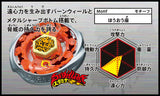 Takara Tomy 2009 Beyblade Metal Fight Fusion Bb-59 Burn Phoenix 135Ms Fireblaze Starter Set - Misc