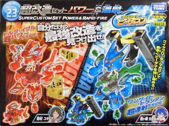 Takara TOMY 2012 B-Daman Cross Fight CB-23 SUPER CUSTOM SET Power & Rapid-Fire
