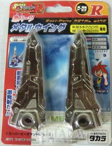 Takara 2000 Battle Bomberman B-Daman P-83 Geki-Parts Metal Wing Upgrade Parts-DREAM Playhouse