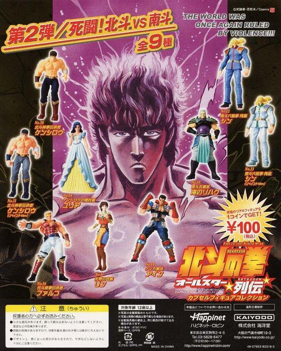 Kaiyodo COAMIX Fist of The North Star All Star Retsuden mini Figure 2 (set of 9)