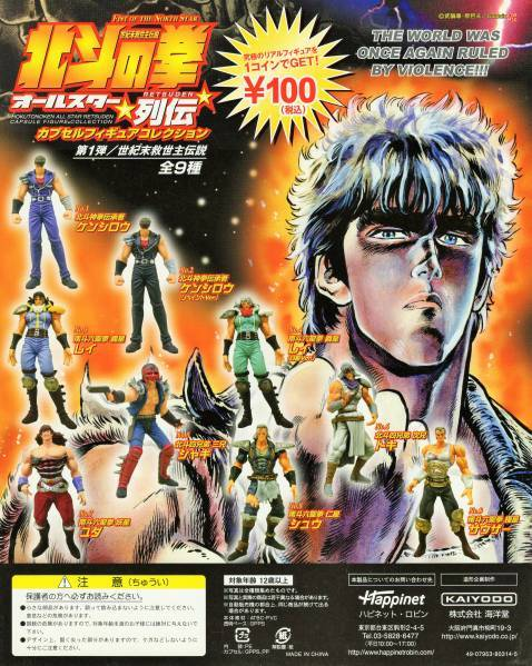 Kaiyodo COAMIX Fist of The North Star All Star Retsuden mini Figure 1 (set of 9)