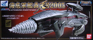 Bandai Popinika Godzilla Final Wars Gotengo Kaiteigunkan 2005 Warship figure - DREAM Playhouse