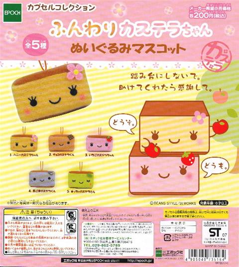 Epoch Beans Style Fluffy Castella Gashapon figure Plush mascot (set of 5)